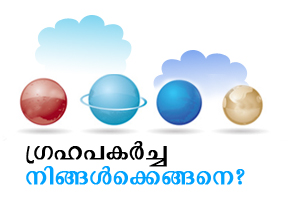 mathrubhumi astrology mathrubhumi astrology mathrubhumi english