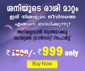 Kanippayyur Narayanan Namboodiripad
