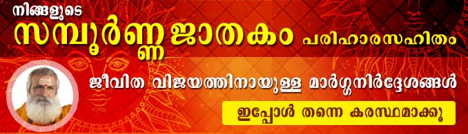 mathrubhumi astrology karthika