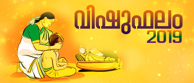 Online Astrology, Articles in Malayalam - Astrology Mathrubhumi